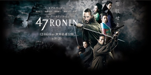 47-Ronin-2013-movie
